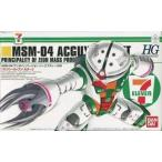 中古プラモデル 1/144 HGUC MSM-04 アッガイ Ver.GFT(セブンイレブンカラー) 「機動戦士ガンダム」