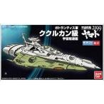 新品プラモデル ククルカン級 「宇宙戦艦ヤマト2199」 メカコレクションNo.07