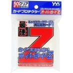 新品サプライ カードプロテクターオーバーガード Z