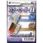 新品サプライ カラーローダー11 ホワイト
