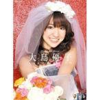 中古カレンダー 大島優子(AKB48) 2011年度カレンダー