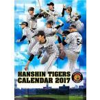 中古カレンダー 阪神タイガース 2017年度カレンダー 壁掛タイプ