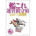 中古カレンダー 艦隊これくしょん〜艦これ〜 運営鎮守府公式カレンダー2018年度カレンダー