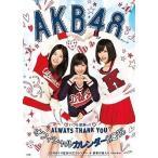 中古カレンダー [生写真欠品] AKB48グループ 2015年度オフィシャルカレンダー