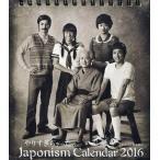 中古カレンダー 嵐 やりすぎちゃったJaponismカレンダー2016 「ARASHI LIVE TOUR 2015 Japonism」