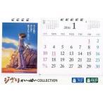 中古カレンダー ジブリがいっぱいCOLLECTION オリジナル2016年度卓上カレンダー スタジオジブリ ウィンターキャンペーン対象