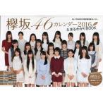 中古カレンダー 欅坂46 2016年度カレンダー&まるわかりBOOK B.L.T.2016年2月号別冊付録