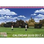 中古カレンダー ガールズ&パンツァー 劇場版 2016年度卓上カレンダー