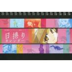 中古カレンダー 西尾維新アニメプロジェクト シリーズ 日捲りカレンダー