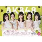 中古カレンダー [生写真欠品] AKB48グループ オフィシャルカレンダー 2017