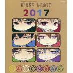 中古カレンダー [単品] 2017年度卓上カレンダー 「CD 男子高校生、はじめての 2nd.after Disc 〜GI