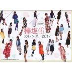 中古カレンダー 欅坂46 2017年度カレンダー B.L.T.2017年2月号別冊付録