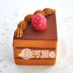 新品おもちゃ 野いちご 柔らかチョコケーキ マザーガーデン