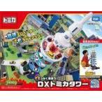 トミカ でっかく遊ぼう  DX トミカタワー 1セット