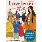 ラブレター Love letter  恋文