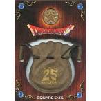 中古小物(キャラクター) 実物大ちいさなメダル 「Wii ドラゴンクエスト25周年記念 ファミコン&スーパーファミコ