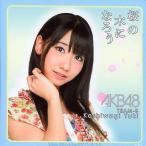 中古タオル・手ぬぐい(女性) 柏木由紀(AKB48) 推しタオル 「桜の木になろう」