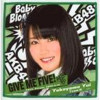中古タオル・手ぬぐい(女性) 横山由依(AKB48) 推しタオル 「GIVE ME FIVE!」