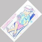 中古タオル・手ぬぐい(キャラクター) トド松 ビーチタオル 「一番くじ おそ松さん〜夏だ!海だ!バカンスだじょ!〜」 F