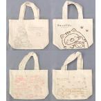 中古バッグ(キャラクター) 全4種セット ミニトートバッグ 「すみっコぐらし すみっコくじ Part10」 ミニトート