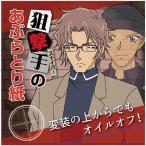 新品生活雑貨(キャラクター) 沖矢昴&赤井秀一 あぶらとり紙 「名探偵コナン」