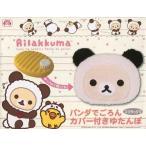 ショッピングゆたんぽ 中古生活雑貨(キャラクター) コリラックマ パンダでごろん カバー付きゆたんぽ 「リラックマ」