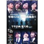 中古ポスター(男性) B2販促ポスター DABA 「DVD DABA〜Memorial Year Party〜午年だよ☆ほぼ全員集