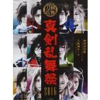 中古ポスター(男性) B2ポスター 「ミュージカル『刀剣乱舞』〜真剣乱舞祭 2016〜」