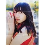 中古ポスター(女性) B2両面ポスター(八つ折) 渡辺梨加(欅坂46) EX大衆2017年1月号付録
