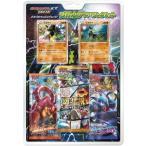 ショッピングスペシャルパック 新品トレカ ポケモンカードゲームXY BREAK スペシャルパック ジガルデ スペシャルセット