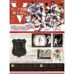 新品トレカ 日本プロ野球OBクラブオフィシャルカード リーグ制覇戦士列伝 第二集