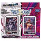 新品トレカ ウィクロスTCG 構築済みデッキ22弾 BLACK CONFLATION -ウリス&グズ子- [WXD-22]