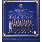 新品トレカ【ボックス】2016-2017 サッカー日本代表 オフィシャルトレーディングカード スペシャルエディション