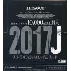 新品トレカ【ボックス】2017 Jリーグオフィシャルトレーディングカード