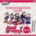 ヴァイスシュヴァルツ ブースターパック BanG Dream! Vol.2 [BOX]