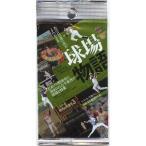 中古トレカ(BBMシリーズ)【パック販売】BBM ヒストリックコレクション 2016 球場物語