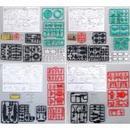 中古食玩 プラモデル 全4種セット 「スーパーミニプラ ウォーカーギャリア(カラーB)」
