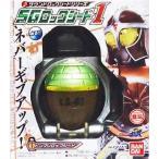 中古食玩 おもちゃ ドングリロックシード 「サウンドロックシードシリーズ SGロックシード1」