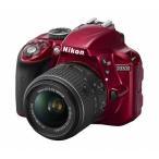 中古カメラ デジタルカメラ D3300 18-55 VRII レンズキット 2416万画素 (レッド) [D3300LKRD]