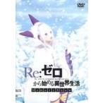 中古アニメ レンタルアップDVD Re:ゼロから始める異世界生活 Memory Snow