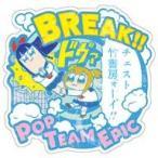 新品シール・ステッカー(キャラクター) ポプ子&ピピ美(BREAK!) トラベルステッカー 「ポプテピピック」