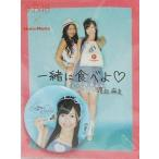 中古バッジ・ピンズ(女性) 渡辺麻友 缶バッジ 「AKB48×Hotto Motto」 食べて、もらおう! キャンペーン
