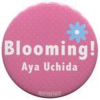駿河屋ヤフー店で買える「中古バッジ・ピンズ(女性 内田彩 缶バッジ 「Blooming!」 アニメイト 夏のオーディオ・ビジュアルまつり」の画像です。価格は310円になります。