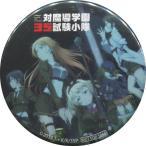 駿河屋ヤフー店で買える「中古バッジ・ピンズ(キャラクター キービジュアル 缶バッジ 「対魔導学園35試験小隊」 2016年 冬のオーディオ」の画像です。価格は280円になります。