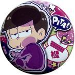 中古バッジ・ピンズ(キャラクター) 一松 「ぴた!でふぉめ おそ松さん 缶バッジ」