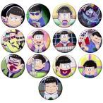 中古バッジ・ピンズ(キャラクター) 全13種セット 「おそ松さん トレーディング缶バッジ vol.9」