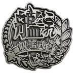 中古バッジ・ピンズ(キャラクター) ロゴマーク 記念徽章 「艦隊これくしょん〜艦これ〜 第参回「艦これ」観艦式」