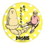 中古バッジ・ピンズ(キャラクター) 01.おなら吾郎 缶バッジ 「おなら吾郎」