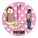 中古バッジ・ピンズ(キャラクター) 02.おなら真由美 缶バッジ 「おなら吾郎」