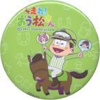 中古バッジ・ピンズ(キャラクター) チョロ松(SD) 「JRA×おそ松さん 走れ!おう松さん トレーディング缶バッジ」
